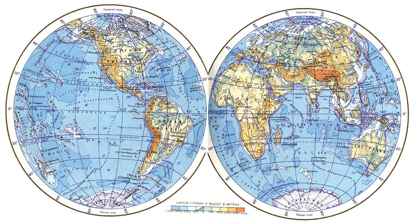 Физическая карта земных полушарий