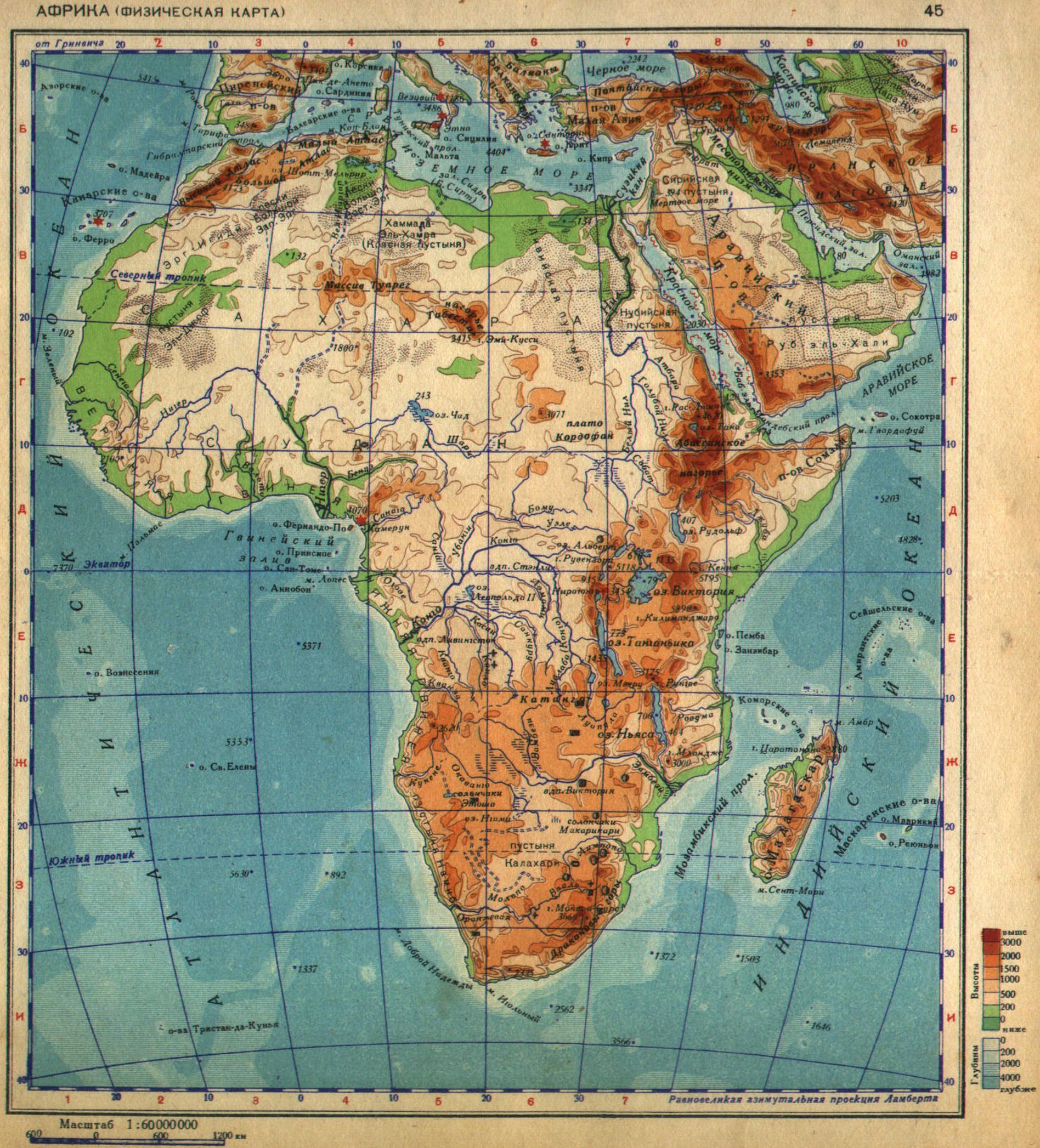 Советская физическая карта африки с