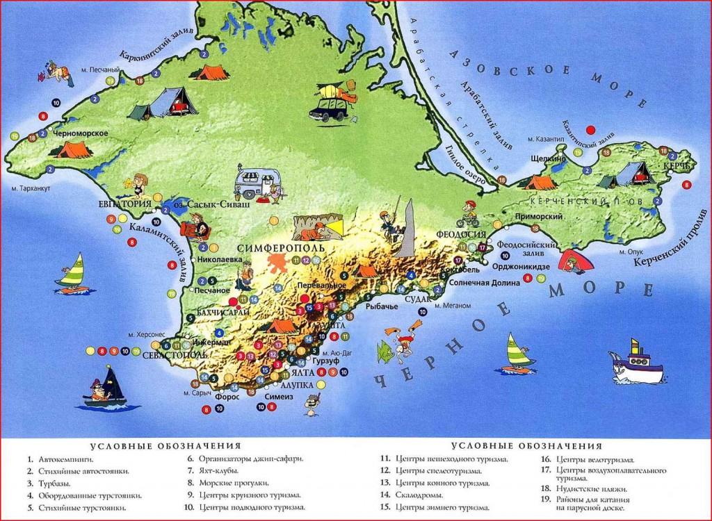 Крым на туристической карте