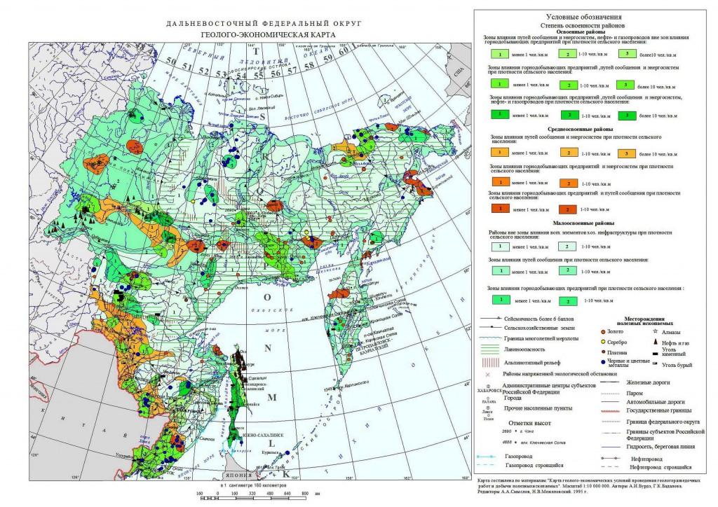 Дальний Восток России на геолого-экономической карте