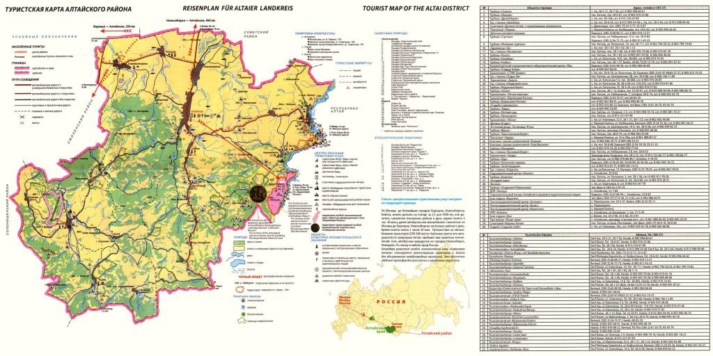 Алтай на туристической карте