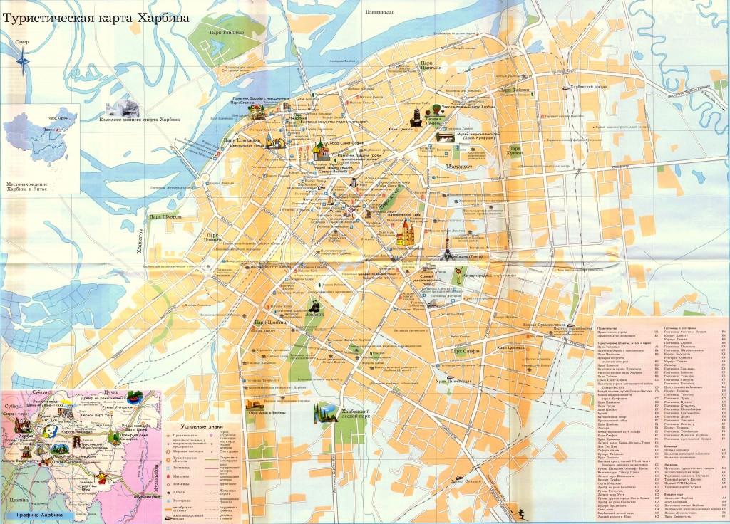 Туристическая карта Харбина