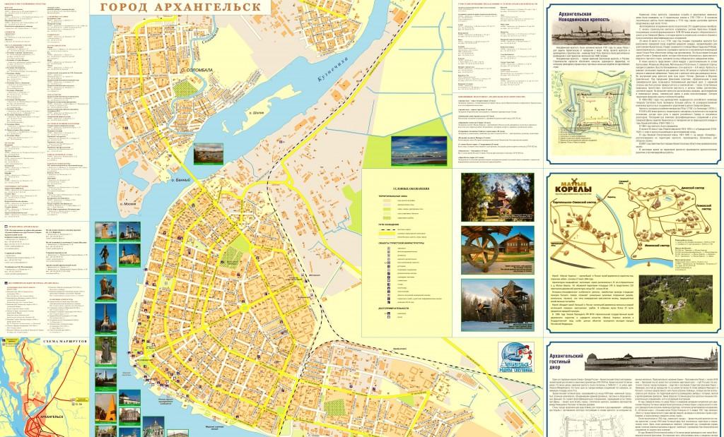 Город Архангельск - туристическая карта