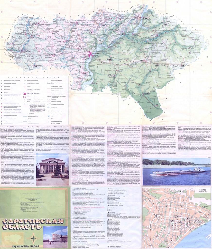 Туристская карта Саратовской области