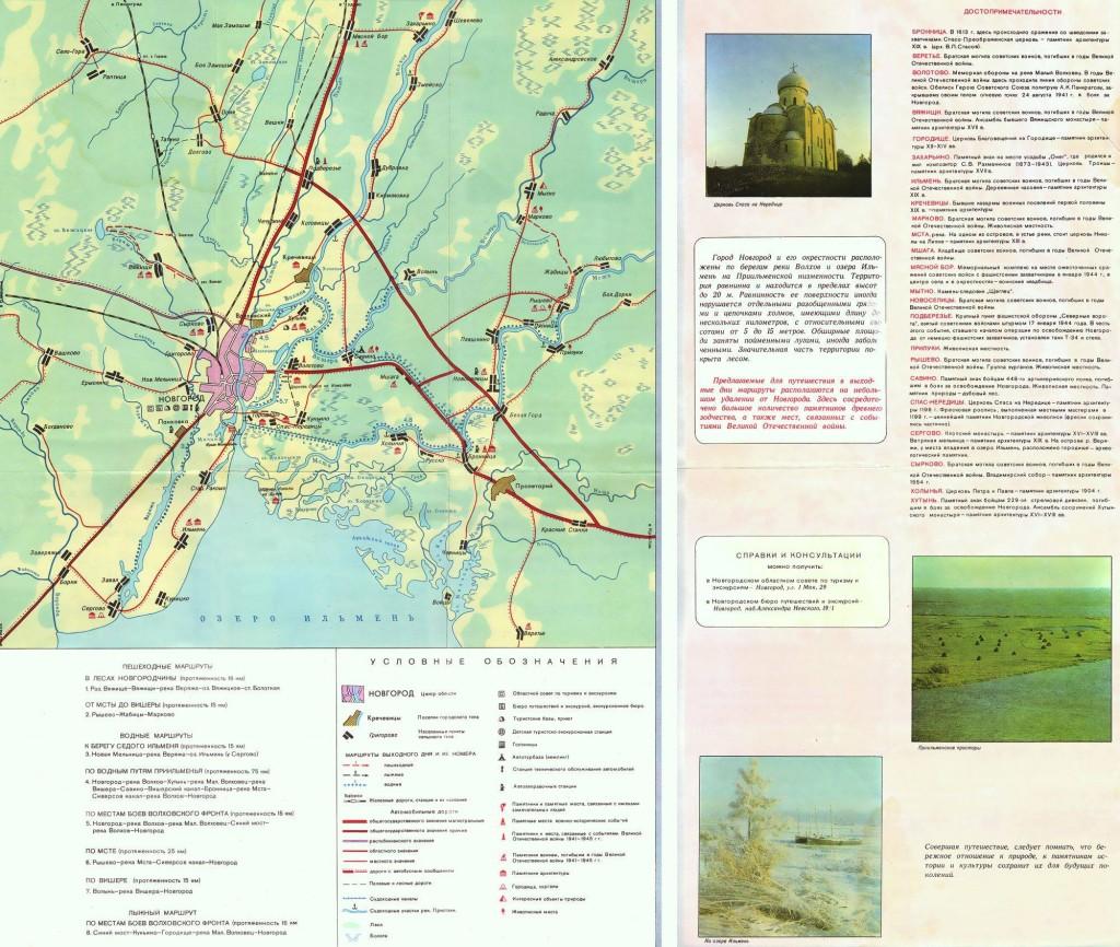 Туристическая схема окрестностей Великого Новгорода