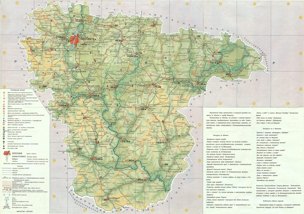 Подробная туристская карта Воронежской области