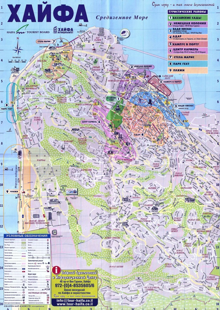 Подробная русскоязычная туристическая карта города Хайфа в Израиле
