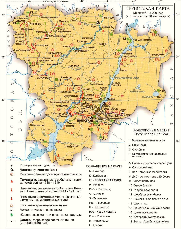 Туристская схема Волгоградской области