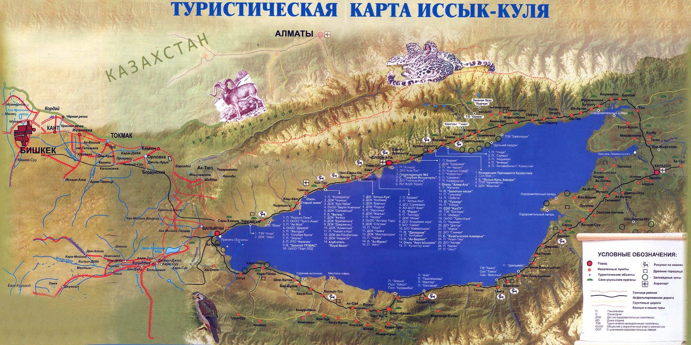 Карта туристических объектов на озере Иссык-Куль