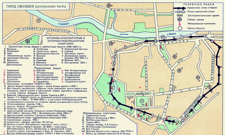 Достопримечательности центра Смоленска на туристической карте