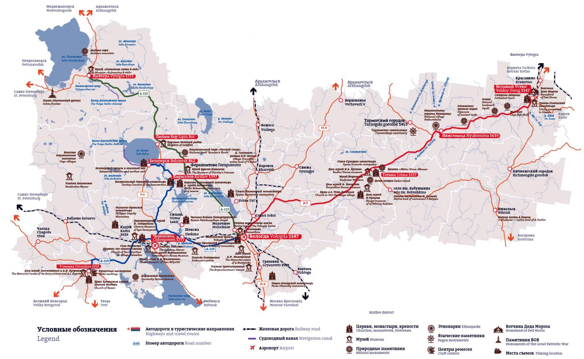 Вологодская область на туристической карте